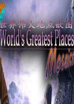 世界伟大地点嵌图