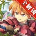 圣剑传说:最终幻想外传付费内容全解锁版