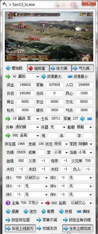 三国志13全功能中文修改器