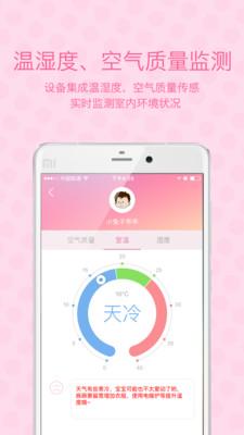 趣宝宝app(健康育儿助手)v2.0.1_截图2