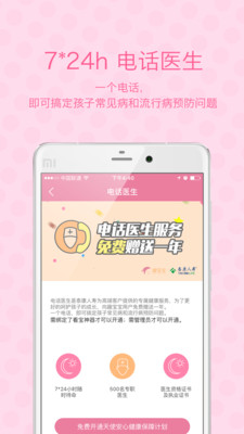 趣宝宝app(健康育儿助手)v2.0.1_截图3