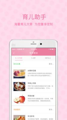 趣宝宝app(健康育儿助手)v2.0.1_截图4