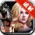 CF死亡扳机无限金币修改版
