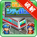 盆景城市铁道无限金币钞票中文版