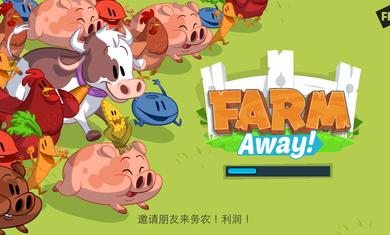农场很忙 Farm Away!无限钻石修改版v1.2.8_截图0