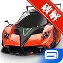 狂野飙车:氮气无限钻石修改版