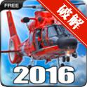 直升机飞行模拟2016 Helicopter Simulator 2016 Free付费飞机全解锁版