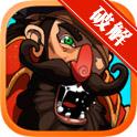 海盗点击者 Clicker Pirates购买强加版