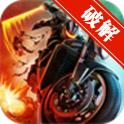 暴力摩托3购买升级全免费修改版