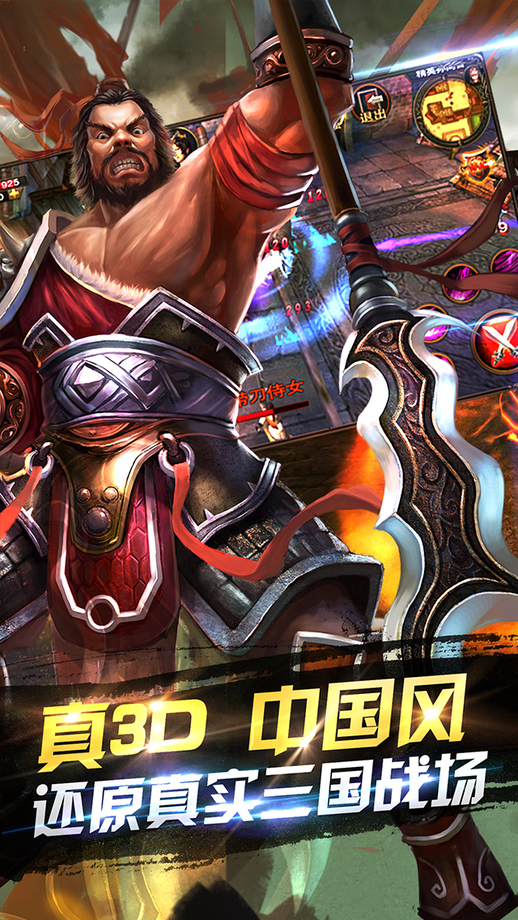 热血pk:三国战神官方版v1.16截图1