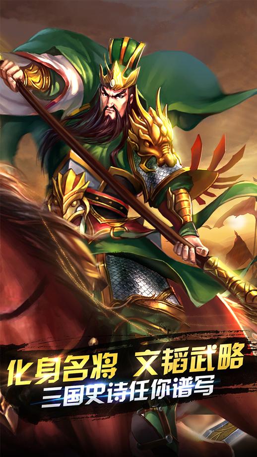 热血pk:三国战神官方版v1.16截图2