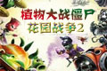 植物大战僵尸:花园战争2中文豪华版