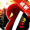 火柴人2015内购全免费版