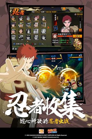 火影忍者手游无限体力版截图3