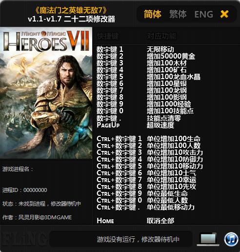 魔法门之英雄无敌7支持最新v1.7版22项修改器