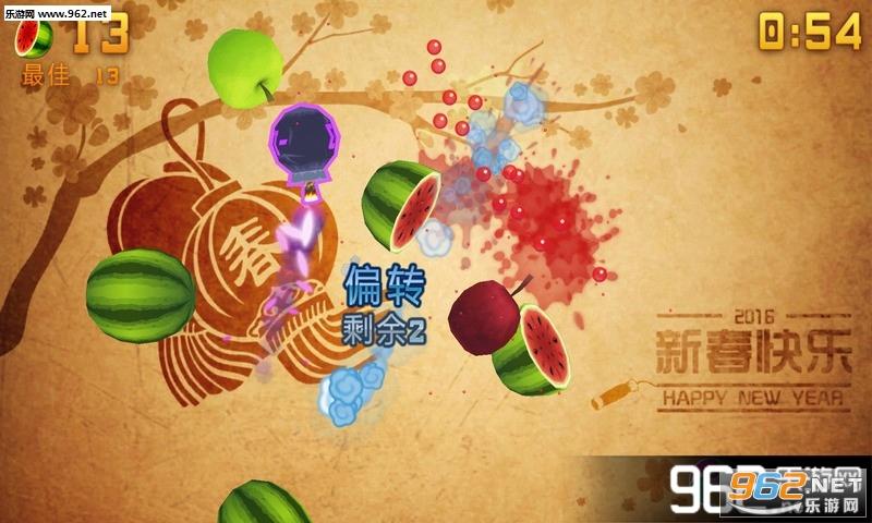 水果忍者元宵版内购破解版v3.1.1截图2