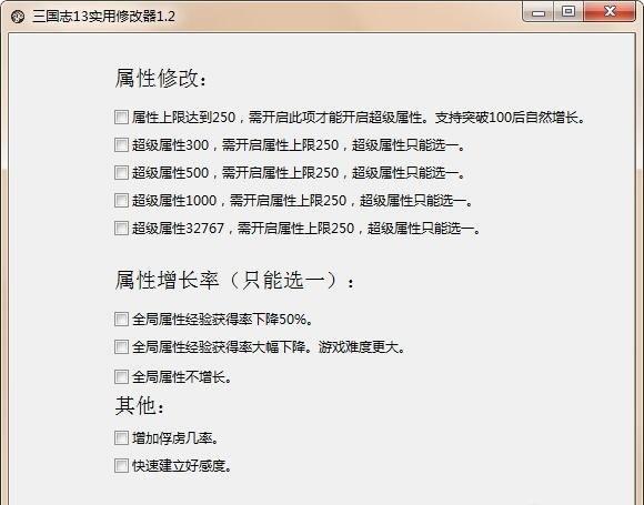 三国志13武将四维修改器(突破上限)