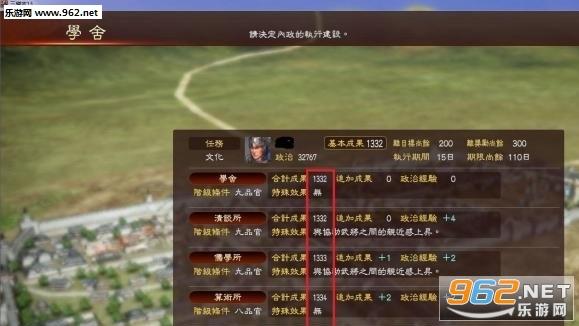 三国志13武将四维修改器(突破上限)截图0