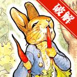 彼得兔的庄园无限金币破解版v4.4.0