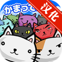 猫咪田种植中文汉化版