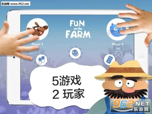 农场趣事(儿童益智)v1.3_截图0