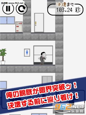 快点去厕所(奇葩找厕所)v1.0.2_截图2