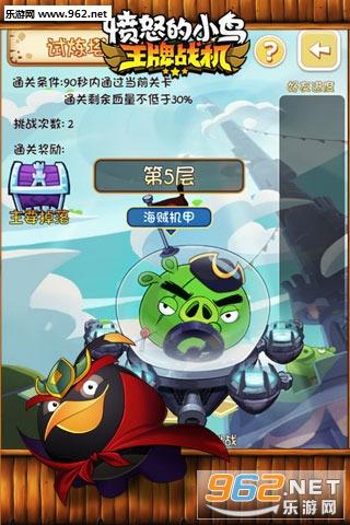 愤怒的小鸟王牌战机安卓版v1.0截图4