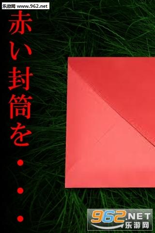 红色信封ios中文版_截图0