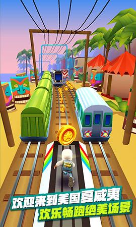 地铁跑酷夏威夷版v1.0截图0