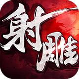 射雕英雄传3Dipad版v1.4.0