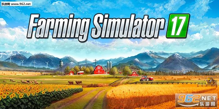 模拟农场17IOS版v1.1_截图0