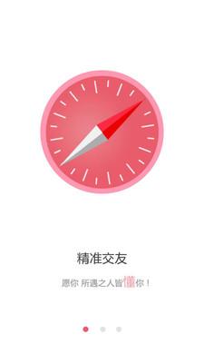 懂懂手机版(精准交友)v1.0.5截图1