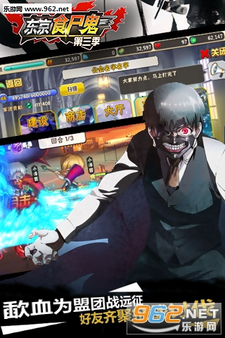 东京食尸鬼3OL官方版v1.0.2截图0