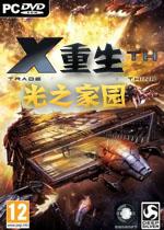 X重生:光之家园