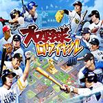 皇家职业棒球中文版