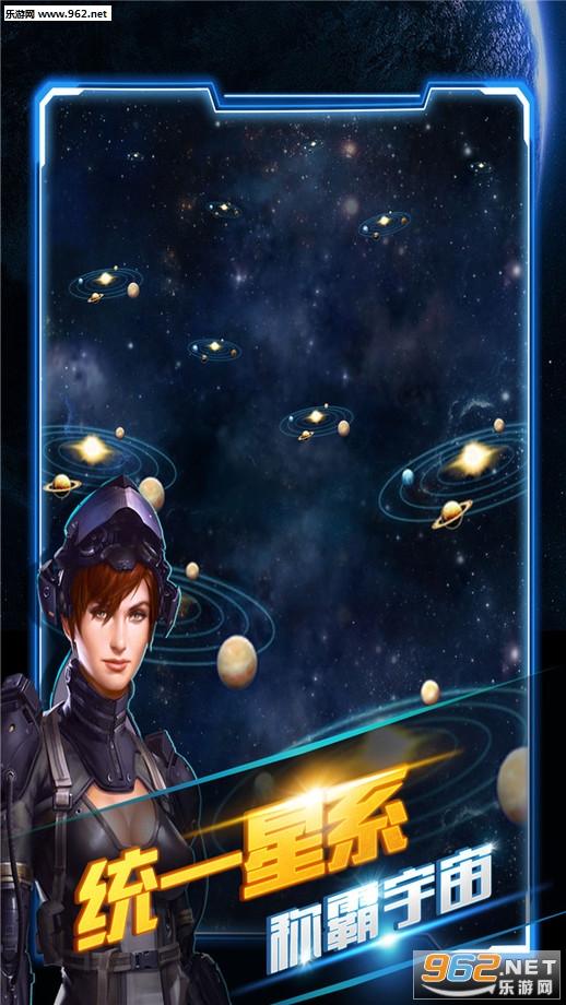 星级大战舰ios版v1.4.5截图2