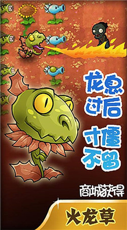 植物大战僵尸无尽龙宫内购破解版v30.8截图1