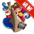 剑与骷髅无限金币版v1.1.9