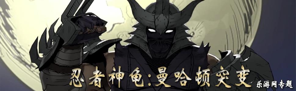 忍者神��:曼哈�D突�