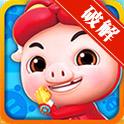 猪猪侠之百变英雄无限金币钻石修改版