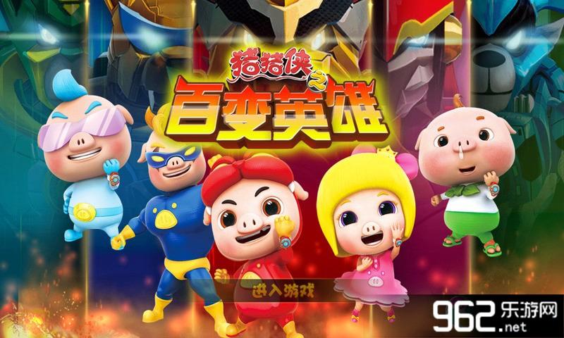 猪猪侠之百变英雄无限金币钻石修改版v6.2_截图