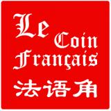 法语角官方版v4.3.2