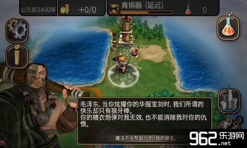 文明变革2 CivilizationRevolution2汉化中文版(含数据包)v1.4.4截图1