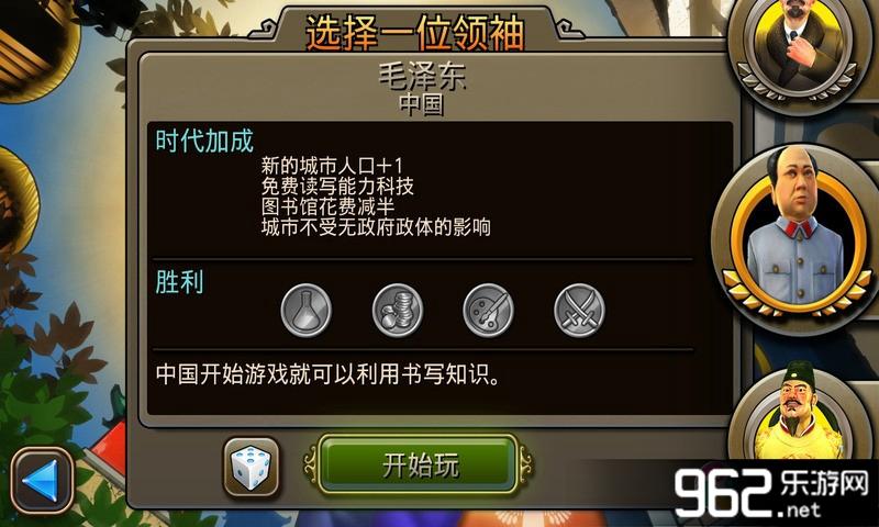 文明变革2 CivilizationRevolution2汉化中文版(含数据包)v1.4.4截图2