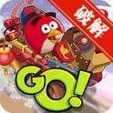 愤怒的小鸟卡丁车 Angry Birds Go!无限金币钻石修改版