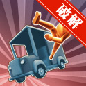 车祸英雄 Turbo Dismount付费内容全解锁版
