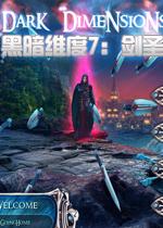 黑暗维度7:剑圣