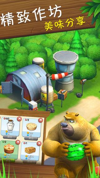熊出没之熊大农场ios官方版v1.0.0截图4
