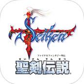 圣剑传说:最终幻想外传ios免付费版