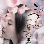 三生三世十里桃花 电影改编手游